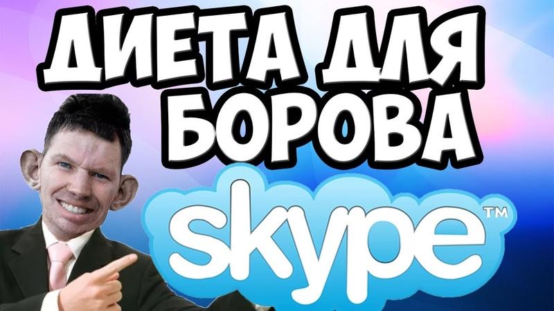 ДИЕТА ДЛЯ БОРОВА ГЛАД ВАЛАКАС РОФЛ В СКАЙПЕ ПРАНК