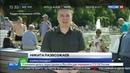 Новости на Россия 24 • Пьяный десантник ударил корреспондента НТВ в прямом эфире. Видео