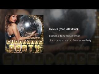 Bostan & TaYa - Химия (feat. AlexCor)