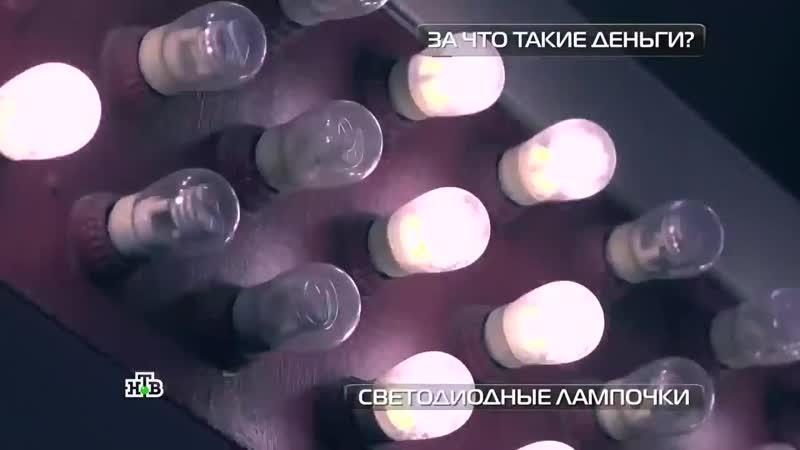 Чудо техники_ выбор светодиодных лампочек НТВ