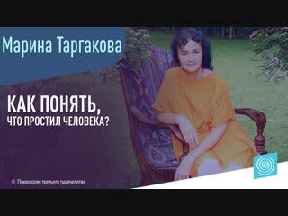 Как понять, что простил человека Марина Таргакова