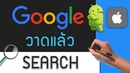 วิธี Search ด้วยการวาด ทำได้ทั้งบน Android iOS   Google
