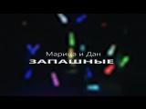 МАРИЦА и ДАН ЗАПАШНЫЕ
