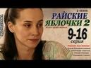 Райские яблочки-2 (2 сезон) 9,10,11,12,13,14,15,16 серия Мелодрама