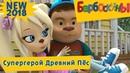 Супергерой Древний Пёс Барбоскины Премьера Новая серия