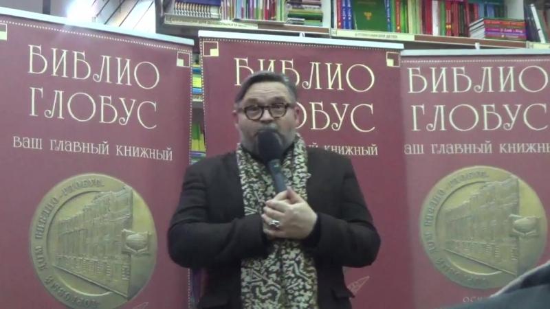 Александр Васильев в Библио Глобусе