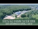 Полеты над храмами Спасской земли Свято-Авраамиевская церковь, г. Болгар