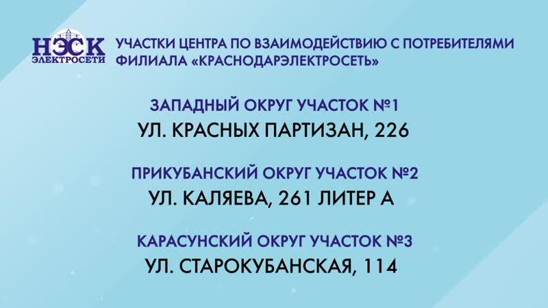 Сюжет Электросети 2019