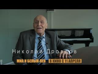 Николай Дроздов о фильме «Миа и белый лев»
