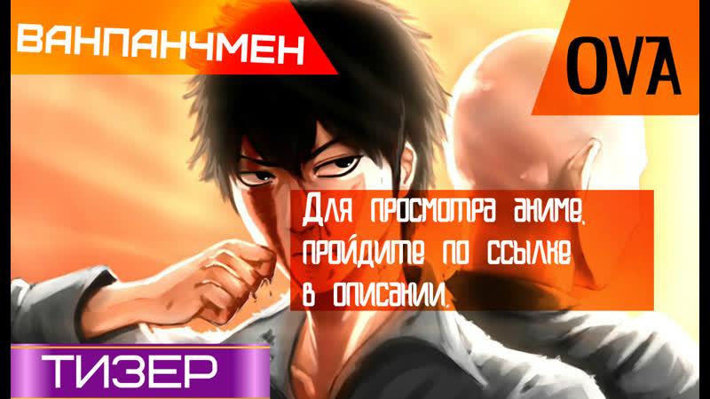 [Тизер] Ванпанчмен / One-Punch Man / ワンパンマン - OVA