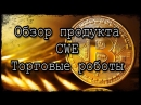 Инструкция CWE. Обзор продукта компании Crypto world evolution. Торговые роботы