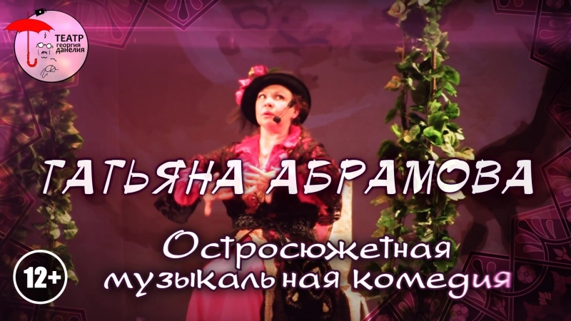 Театр Георгия Данелия, Ханума, Димитровград 29 ноября 2018
