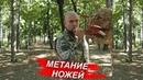 Как метать ножи За лезвие За рукоять Все виды метания ножей Школа Силы г Краснодар