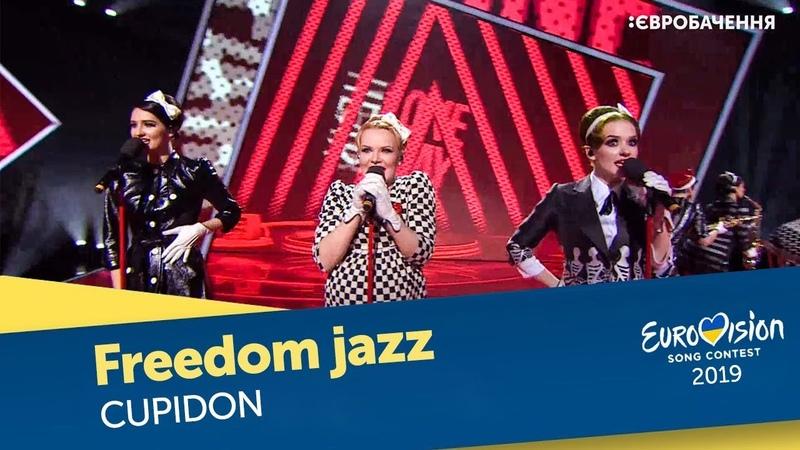 Freedom jazz – Cupidon. Другий півфінал. Національний відбір на Євробачення-2019