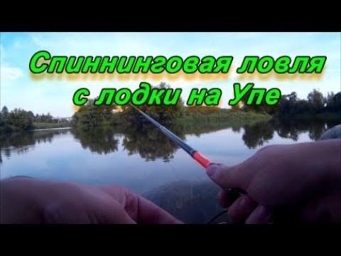Спиннинговая рыбалка с лодки на Упе