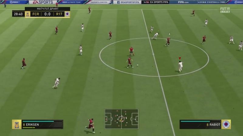 [Ruha] МОЙ ПЕРВЫЙ ФУТ ДРАФТ FIFA 19