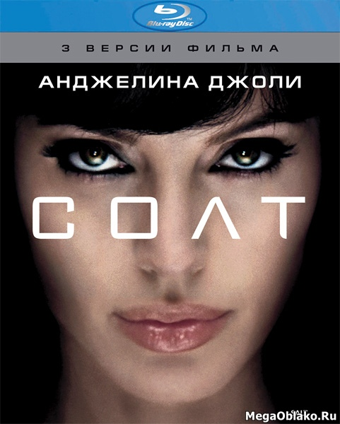 Солт / Salt [Director's Cut] (2010/BDRip/HDRip)