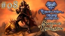 Neverwinter Nights - Enhanced Edition: Shadows of Undrentide (Серия 08) Возвращение артефактов