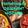 Типичный Общепит №1   Москва