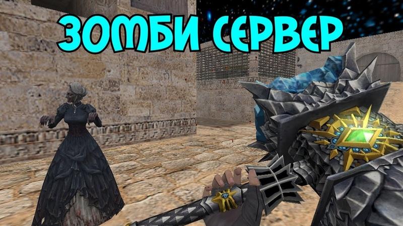 НОВАЯ сборка - Зомби сервер - Зомби апокалипсис - VIPADMINPOVELITEL