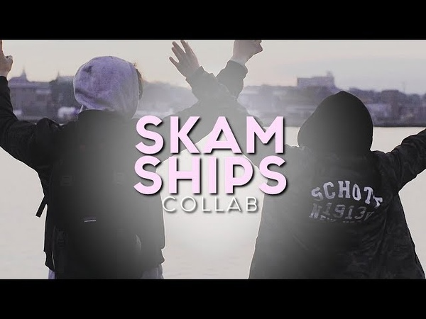 Skam collab now or never * ・゚✧