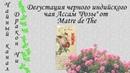 Обзор черного индийского чая Ассам Роза от Matre de The
