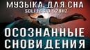 Музыка для глубокого сна 8 часов расслабляющей музыки Solfeggio 528hz Осознанные сны