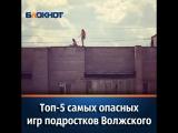 Топ-5 самых опасных игр подростков Волжского