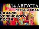 14 августа С началом Успенского Поста Медовый или Первый Спас Изнесение Креста Господня