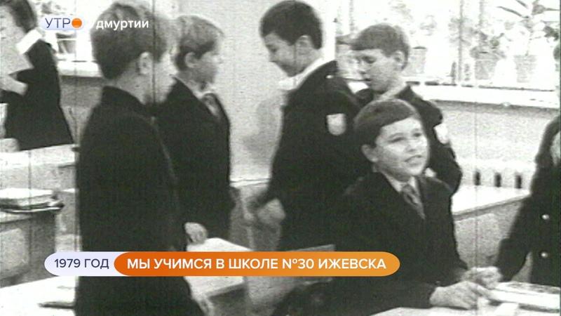 1979 год. Уроки в школе номер 30 Ижевска