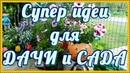 Оригинальные идеи для дачи и сада своими руками / DIY for the garden / A - Video