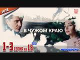 В чужом краю / HD 1080p / 2018 (мелодрама). 1,2,3 серия из 13