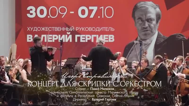 Второй Международный Кавказский фестиваль Мариинский-Владикавказ