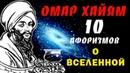 Омар Хайям Мудрые Афоризмы о Вселенной ТОП 10