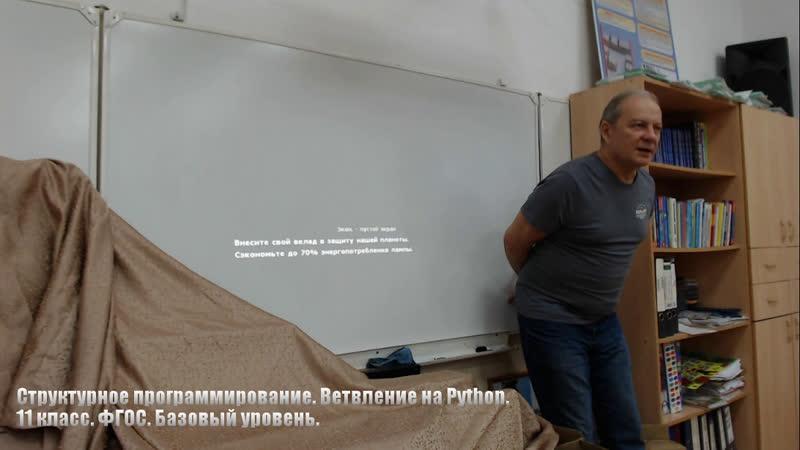 Структурное программирование. Ветвление на Python. 11 класс. ФГОС.