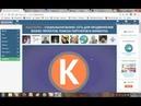 4 урок Kaleostra Как использовать бизнес сеть в качестве сайта визитки