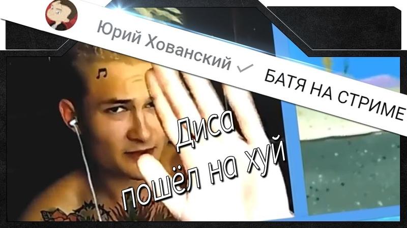 Взломал Канал Юры Хованского и пошёл Блогерам ху*ню писать¯\_(ツ)_/¯