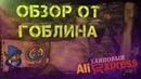 GREEN HELL   МОНТАЖИК   РУССКАЯ ОЗВУЧКА   УСЛОВИЯ КОНКУРСА