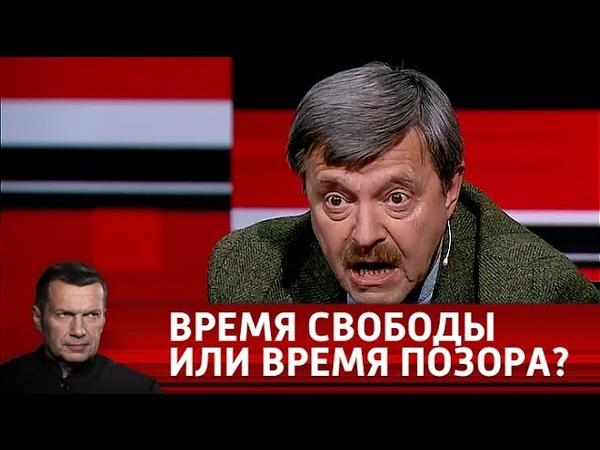Лихие 90-ые. Вечер с Владимиром Соловьевым от 13.11.18