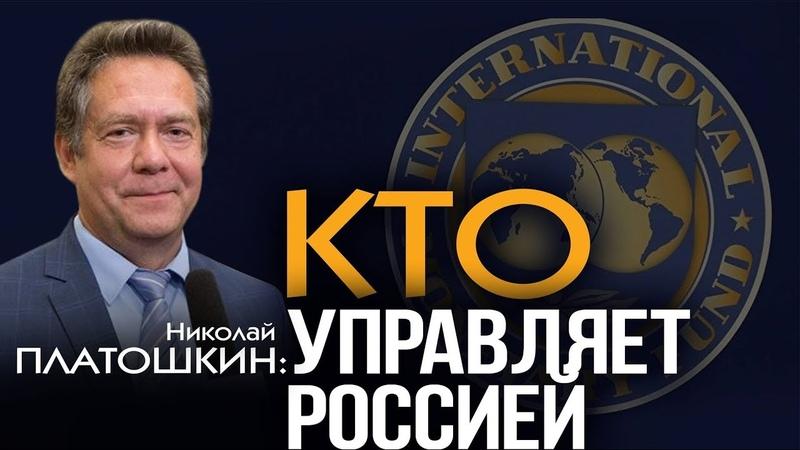 Николай Платошкин Всесильный МВФ и другие популярные мифы