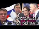 Конец Порошенко! Американцы отказали ему в крыше, Луценко сошёл с ума