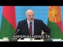CΡΟЧΗΟ Лукашенко PA3OГΗAΛ ВСЕ ПРАВИТЕΛЬСТВΟ ЗА САБΟТАЖ Путин УЧИСЬ 14 08 20