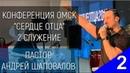 2 служение Андрей Шаповалов Тема Обновлённый Ум Конференция Сердце Отца Oмск