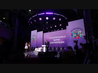 Выступление С.В.Лаврова на Международном форуме добровольцев