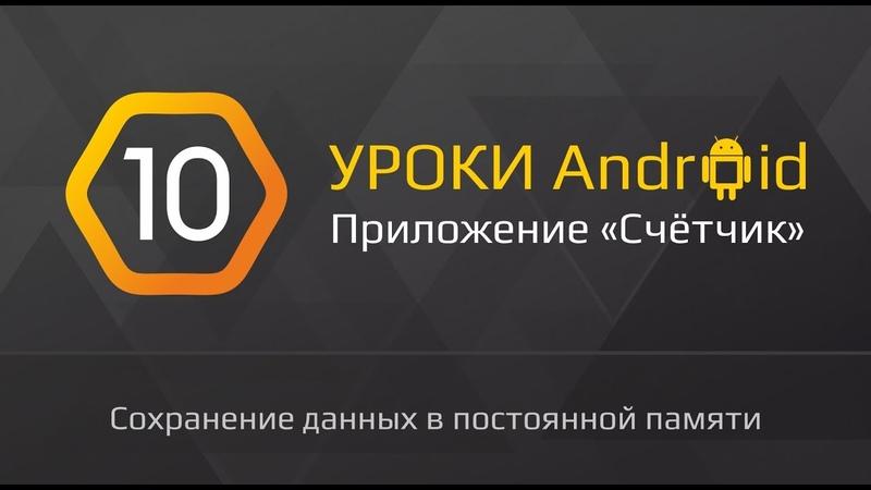Уроки по Андроид разработке | 10 - Счетчик на андроид с нуля | Сохранение данных в базе