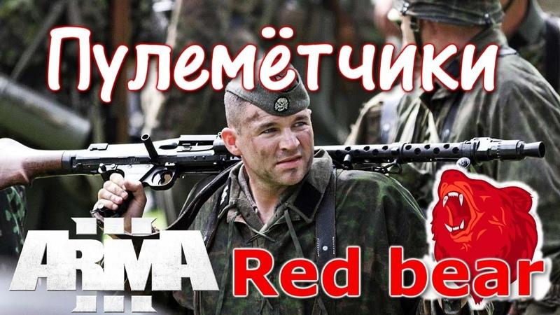 Пулемётчики ⭐ Iron front ⭐ | Red bear | ArmA 3