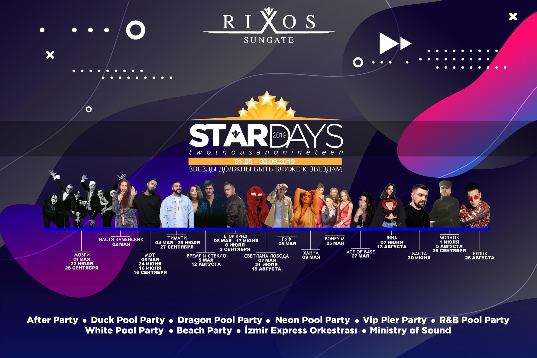 Летние развлекательные программы в отеле Rixos Sungate.