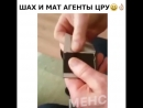 Шах и мат ЦРУ