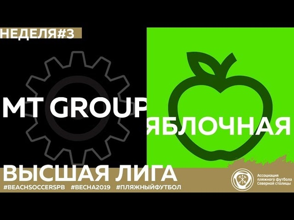 MT GROUP - ГТС - Яблочная 98