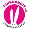 РОЗОВЫЙ КРОЛИК | PINK RABBIT